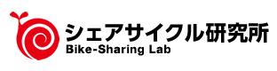 シェアサイクル研究所